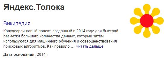 Яндекс-толока