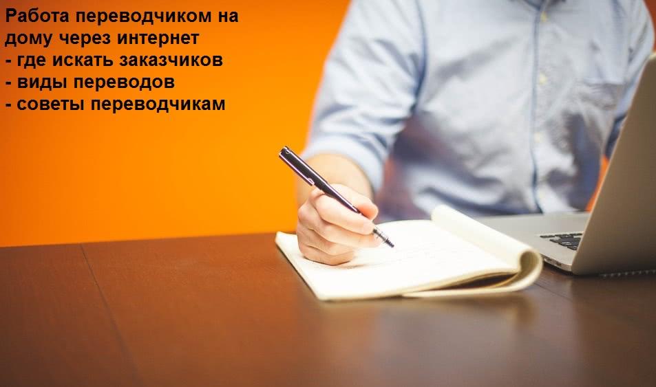 Работа на дому удалённо по переводам с английского фриланс qt