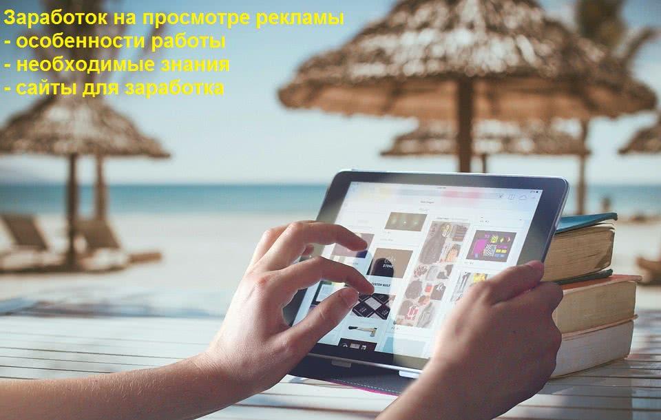 Как заработать в интернете на рекламе с выводом денег букмекерская контора ставка на счет